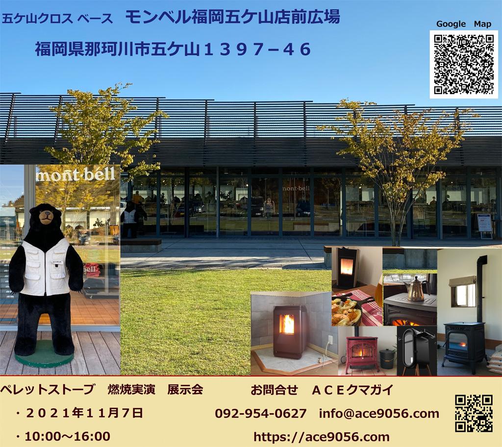 モンベルショップ福岡五ケ山店前広場